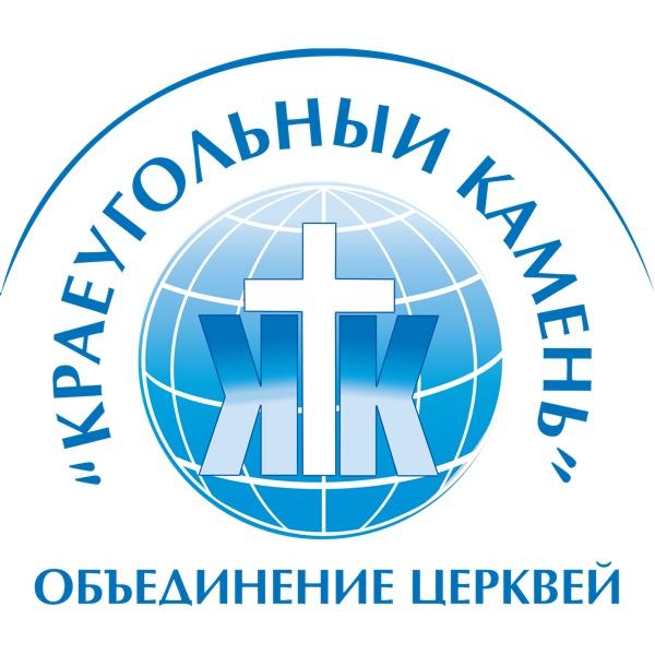 Церковь «Слово Истины» г. Норильск | Объединение «Краеугольный Камень»