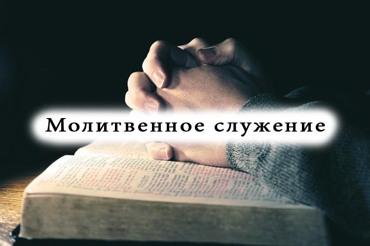 Молитвенное служение Слово Истины Норильск